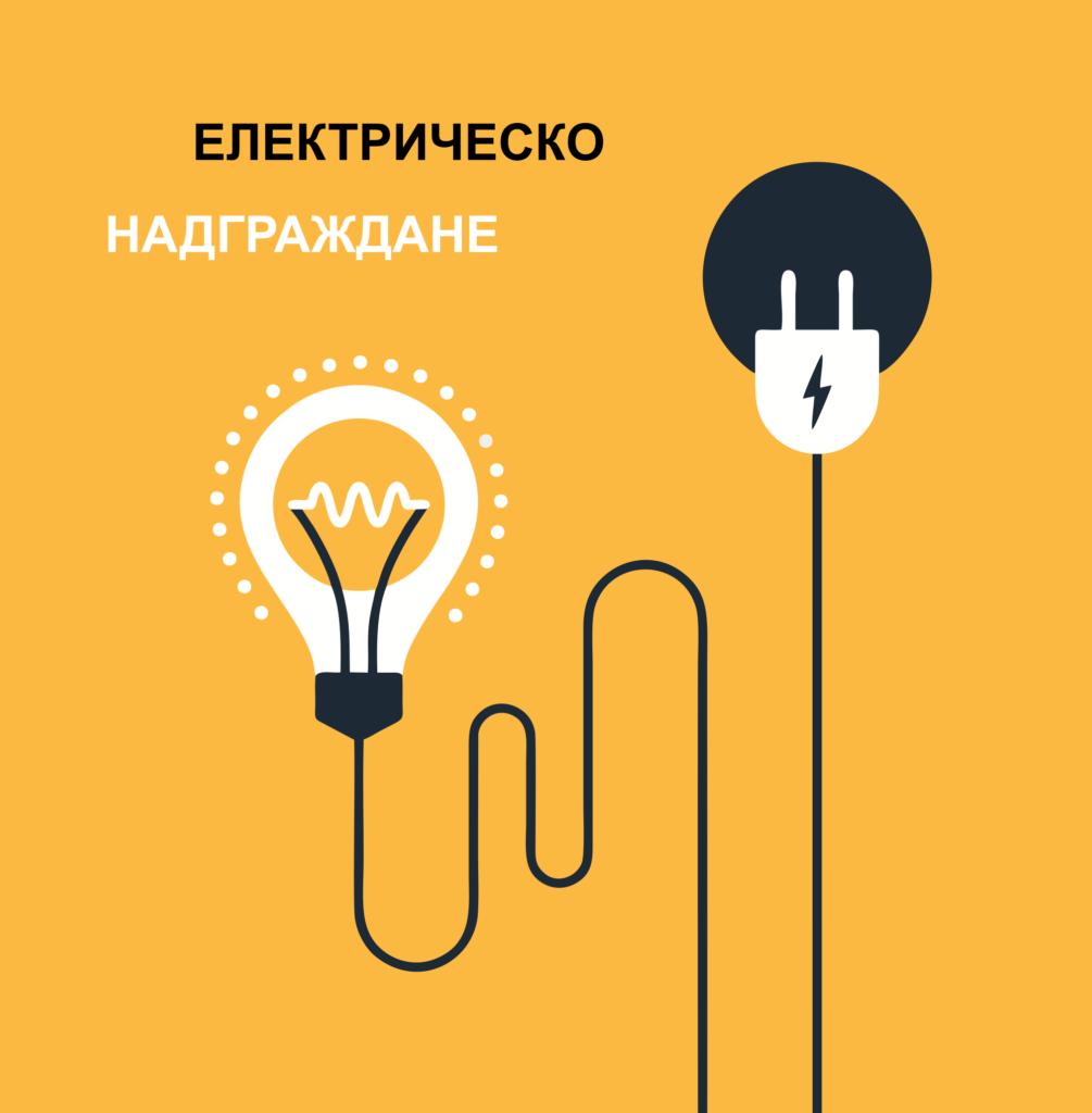 надграждане електрически услуги