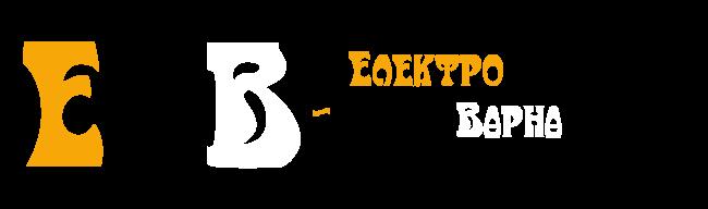 ЕУВ - Електро Услуги Варна