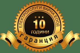 електроинсталации - гаранция от Електроуслуги Варна