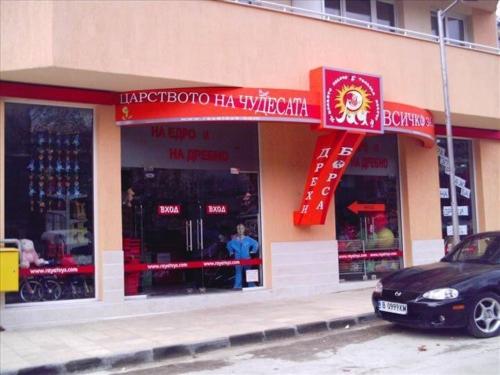 Магазин ул.Радост